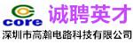 深圳市高瀚电路科技有限公司
