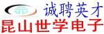 苏元集团-昆山世学电子有限公司
