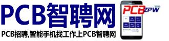 深圳PCB人才招聘网
